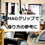 MAGグリップを利用して握力と前腕が疲れる問題を解決へ