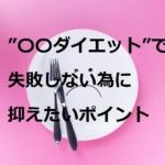 【ダイエット失敗した方必見】〇〇ダイエットで失敗しないために