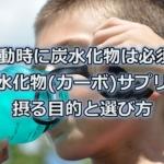 【トレーニング前中後に】炭水化物(糖質)サプリの選び方と摂り方