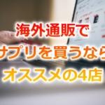 【日本語でもOK!】海外通販でサプリメントを買うならオススメの4店