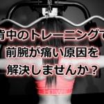 背中のトレーニングで前腕が痛くなる原因を解決しませんか?