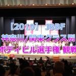 【2019】神奈川/関東クラス別ボディビル選手権観戦