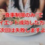 食事制限のみでダイエット成功した方へ。次回は失敗しますよ