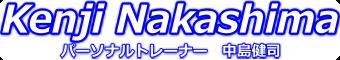 【横浜市都筑区/武蔵小杉/都内】パーソナルトレーナー中島健司