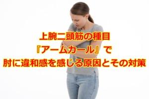 上腕二頭筋の種目『アームカール』で肘に違和感を感じる原因とその対策