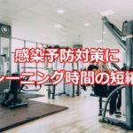 感染予防対策にトレーニング時間の短縮を